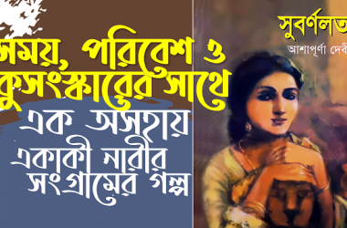 সুবর্ণলতা pdf free download