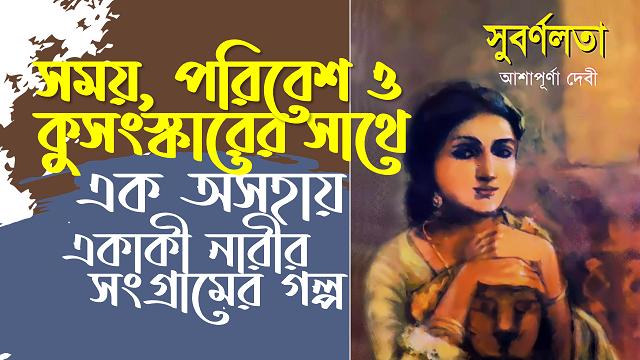 সুবর্ণলতা pdf free download
