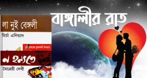 লা নুই বেঙ্গলী উপন্যাস pdf download