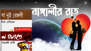 লা নুই বেঙ্গলী উপন্যাস pdf download