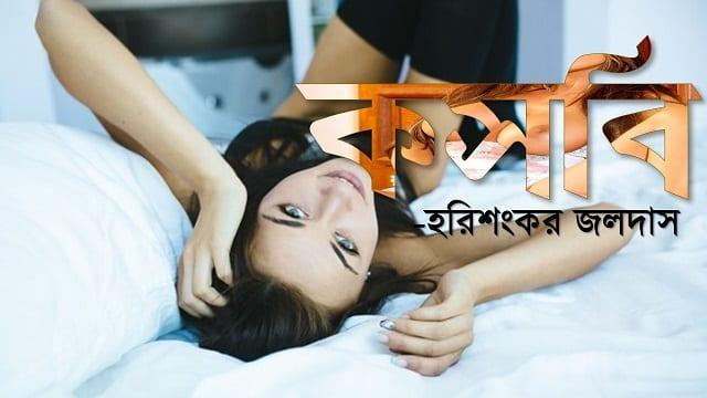 কসবি হরিশংকর জলদাস