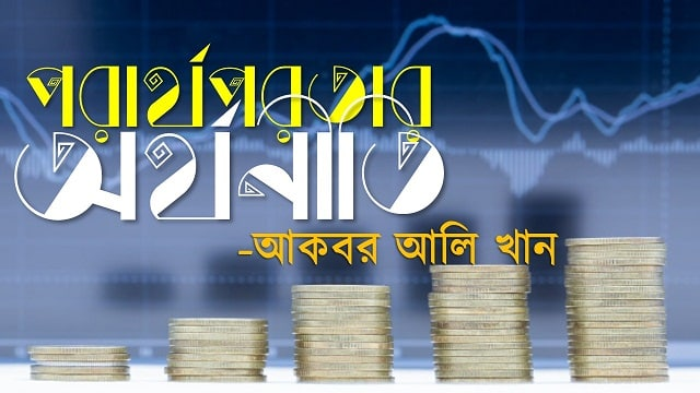 পরার্থপরতার-অর্থনীতি আকবর আলি খান