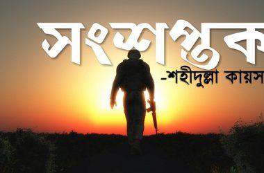 শহীদুল্লাহ কায়সারের উপন্যাস সংশপ্তক pdf