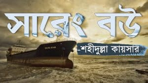 Sareng-Bou-সারেং-বউ-উপন্যাস-pdf-download