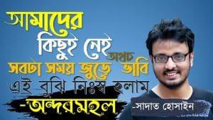 অন্দরমহল সাদাত হোসাইন pdf