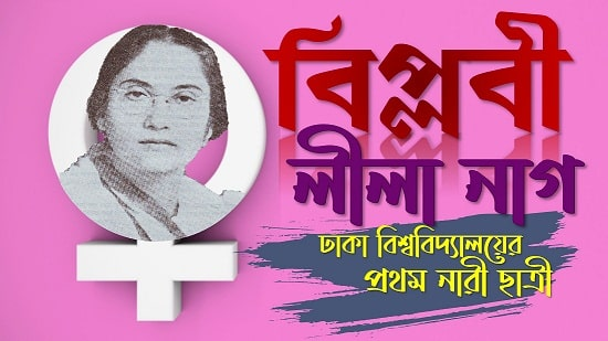 Leela Nag Roy First Female Student of Dhaka University লীলা নাগ
