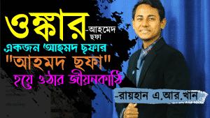 ongkar-ahmed-sofa-rayhan-a-r-khan-boierferiwala-ওঙ্কার-উপন্যাস-pdf-download