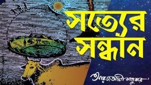 সত্যের-সন্ধান-আরজ-আলী-মাতুব্বর-sotyer-sondhan