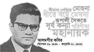 আলমগীর-কবির-alamgir-kabir