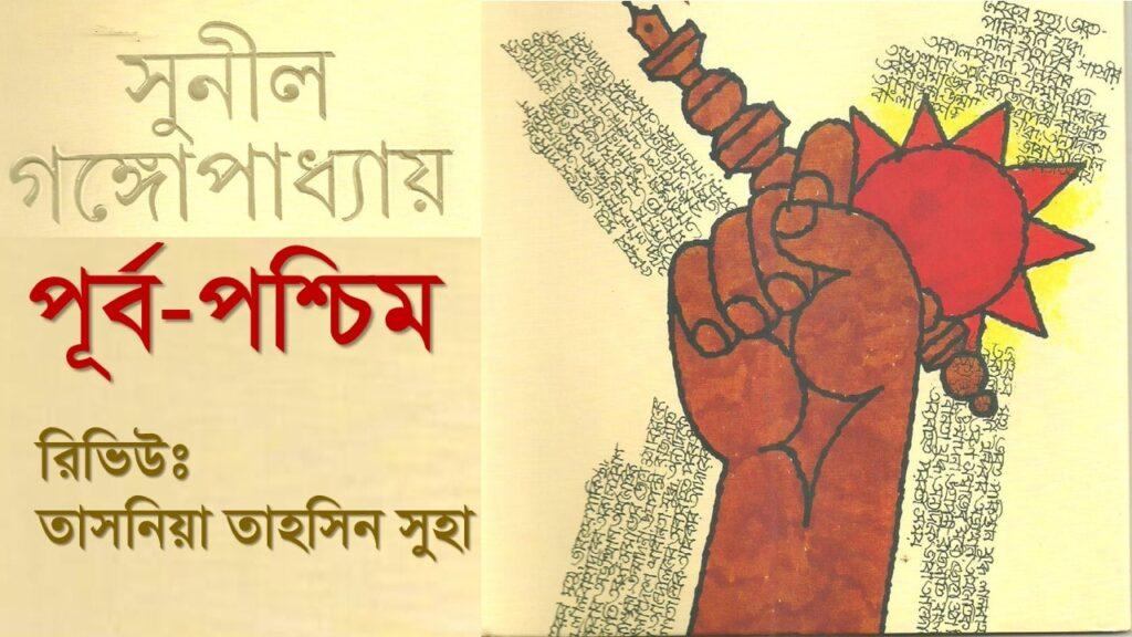 পূর্ব-পশ্চিম-সুনীল-গঙ্গোপাধ্যায়-purba-paschim-sunil gangopadhyay pdf