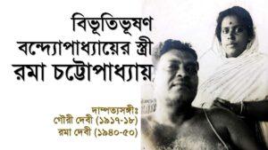 বিভূতিভূষণ-বন্দ্যোপাধ্যায়-bivuti bhushan-bandopadhyay