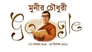 মুনীর-চৌধুরী-Munier-Choudhury