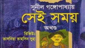 সেই সময় সুনীল গঙ্গোপাধ্যায় sei somoy sunil gangopadhyay pdf
