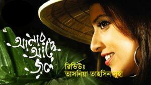 Amar Acche Jol By Humayun Ahmed