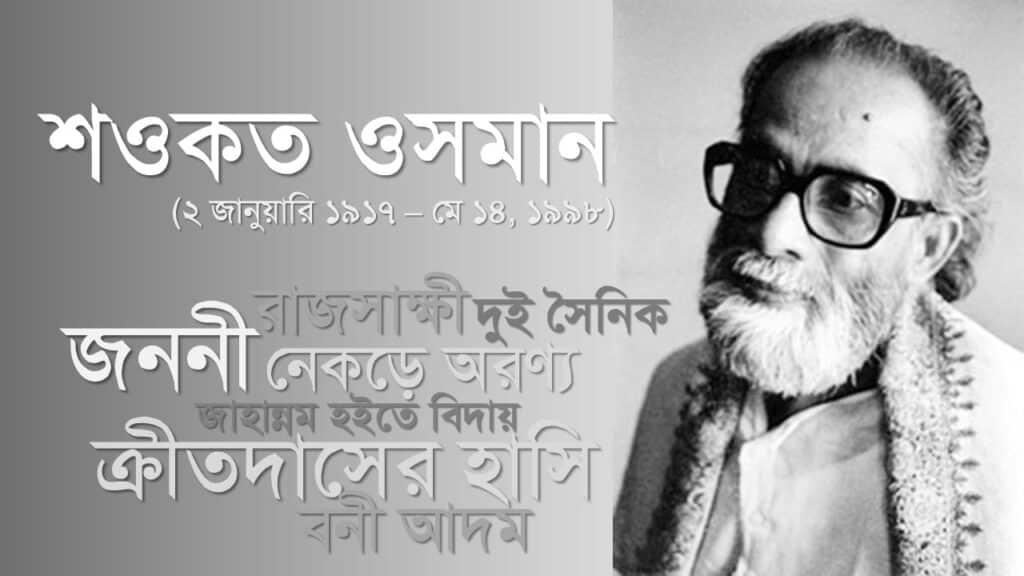শওকত ওসমান উপন্যাস সমগ্র pdf