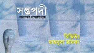 Saptapadi সপ্তপদী