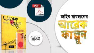 আরেক ফাল্গুনজহির রায়হান pdf রিভিউ arek falgun zahir raihan review