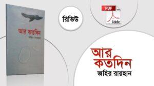 আর কতদিন জহির রায়হান pdf Ar Kotodin Zahir Raihan Review