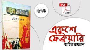 একুশে ফেব্রুয়ারি নিয়ে ছোট গল্প জহির রায়হান ekushey february pdf download review