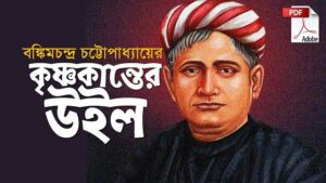 kamalakanter will pdf download কৃষ্ণকান্তের উইল pdf