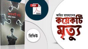 কয়েকটি মৃত্যু জহির রায়হান koyekti mrittu zahir raihan pdf book review