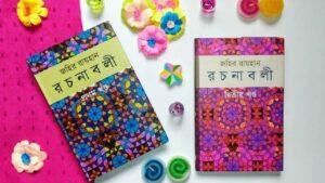জহির রায়হানের উপন্যাস সমগ্র pdf download review Zahir Raihan Rachanabali রচনাবলী রিভিউ