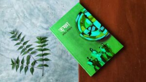 তৃষ্ণাজহির রায়হান pdfdownload review Trishna zahir raihan book review
